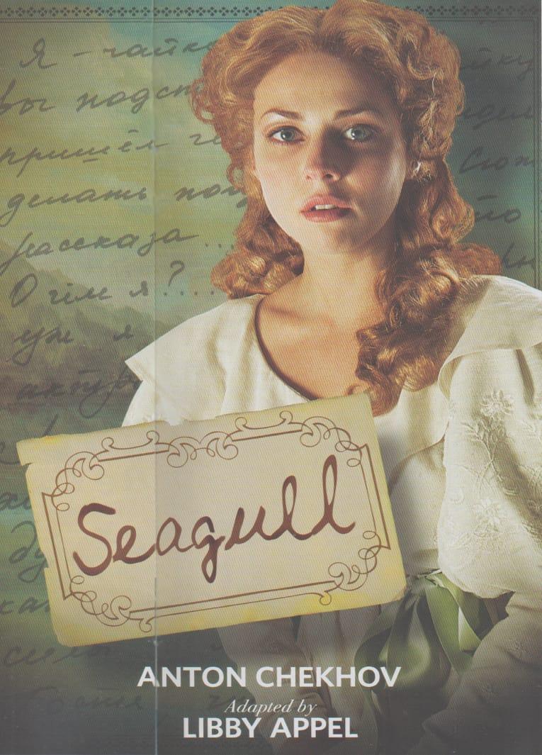 OSF 2012 Seagull
